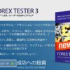 FX圧倒的検証スピードForexTester3紹介動画
