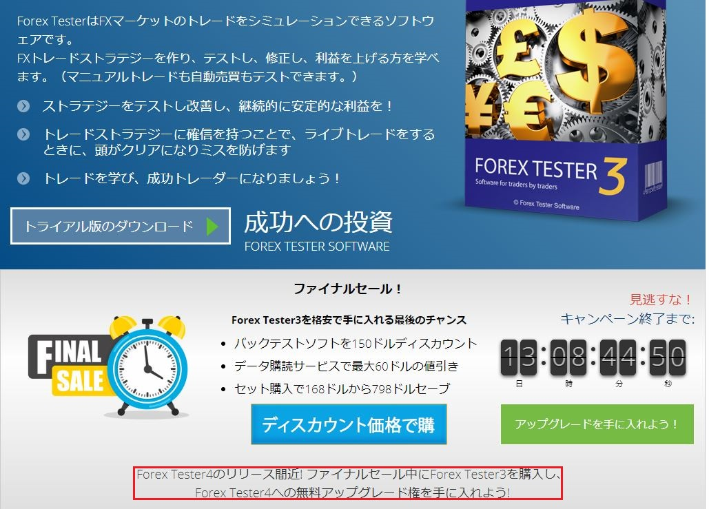 ForexTester4